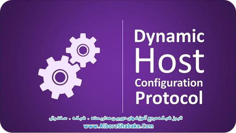 پروتکل DHCP چیست ؟